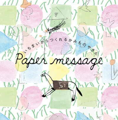 Paper message