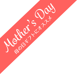 Mother's Day 母の日ギフトにオススメ